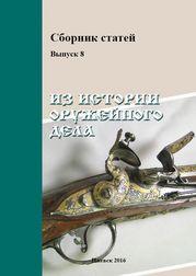 «Из истории оружейного дела», выпуск 8