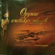 Иллюстрированный альбом «Оружие ижевских заводов. Сохраняя традиции»