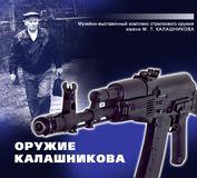 Каталог «Оружие Калашникова», 2013 год, Ижевск